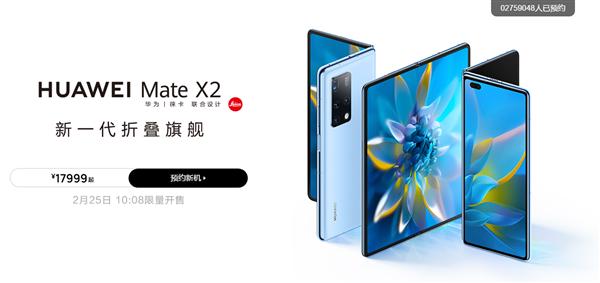 华为 Mate X2 售价 17999 元起已有超 275 万人排队预约